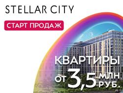 Жилой квартал Stellar City — старт продаж! Квартиры future-класса в ЗАО